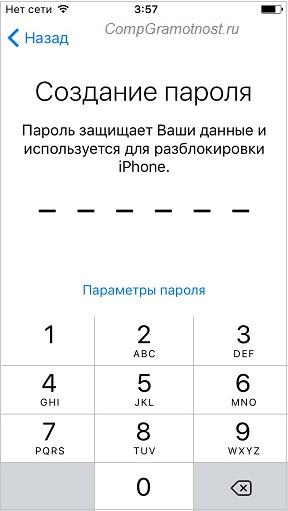 Ввод пароля доступа к Айфону