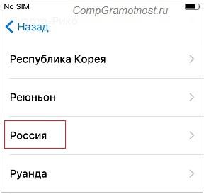 выбор России в настройках Айфона
