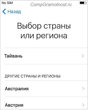 выбор страны Айфон 5