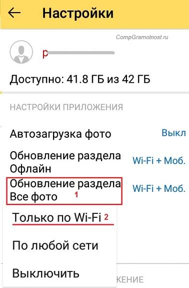 выключить автозагрузку на Яндекс.Диске
