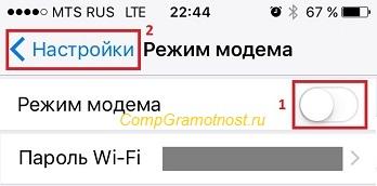 выключить режим модема на айфоне