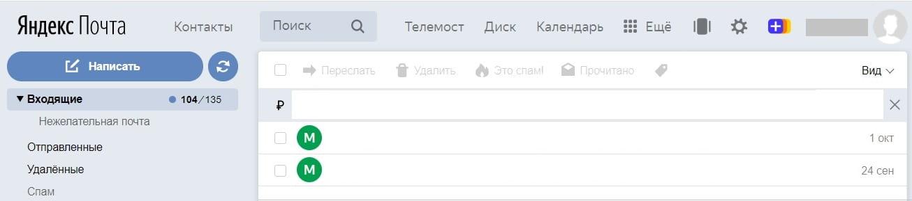 яндекс почта интерфейс