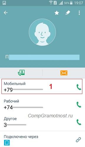 Выбор номера из Контактов