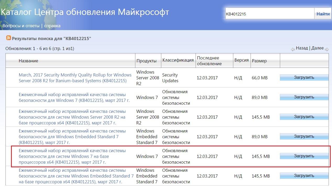 WannaCry Windows 7 обновление