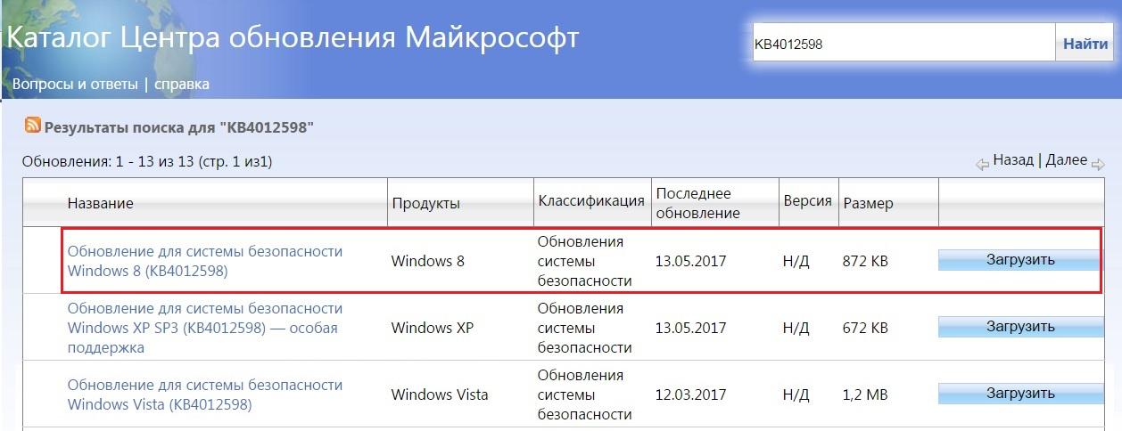WannаCry Windows 8 обновления