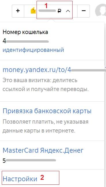 настройки Яндекс.денег