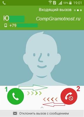 экран Андроида при входящем звонке
