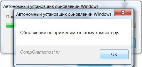 обновление WannaCry неприменимо