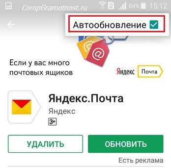 автообновление для приложения Яндекс Почты