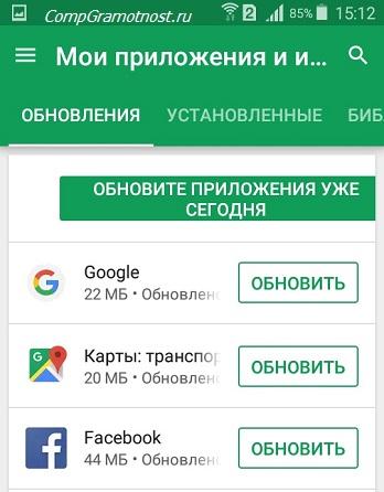 Обновить приложение Андроида вручную