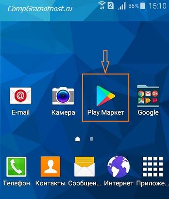 Play Market для приложений Андроида