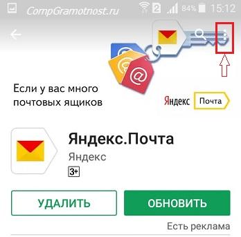 Приложение Яндекс Почта обновить