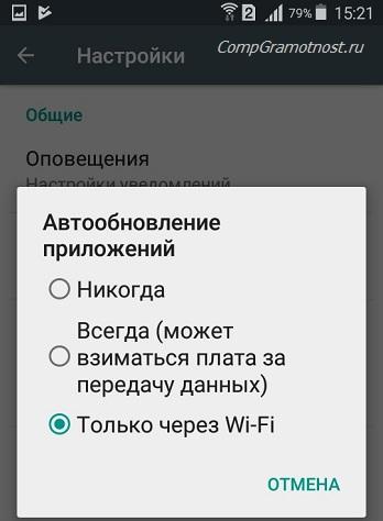 Настройки автообновлений приложений Андроида