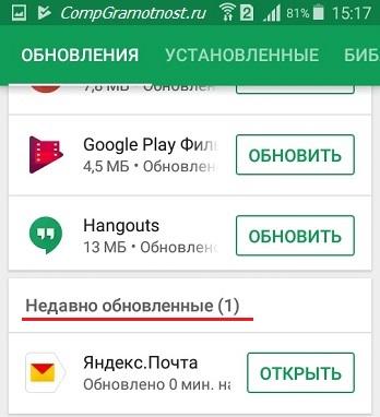 обновленные приложения Андроида