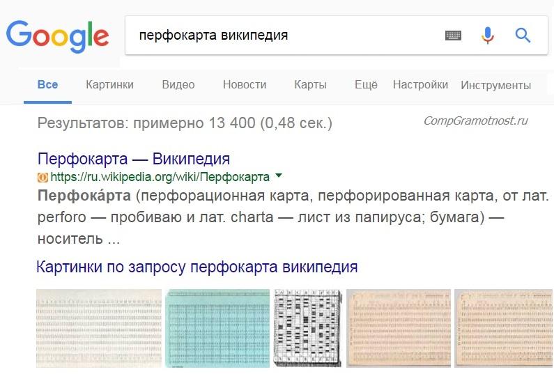 поиск через Google информации в Википедии