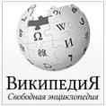 править материал из Википедии