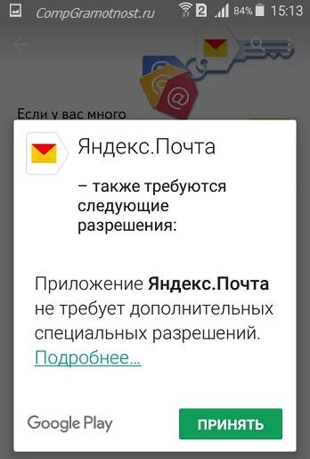 разрешения для приложения Яндекс Почты