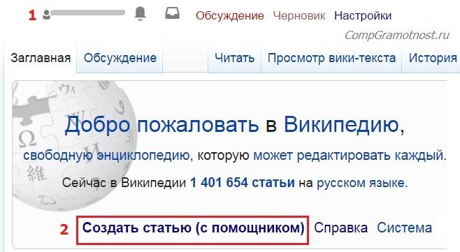 создать статью в Википедии