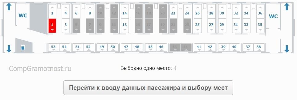 выбор места в вагоне поезда РЖД