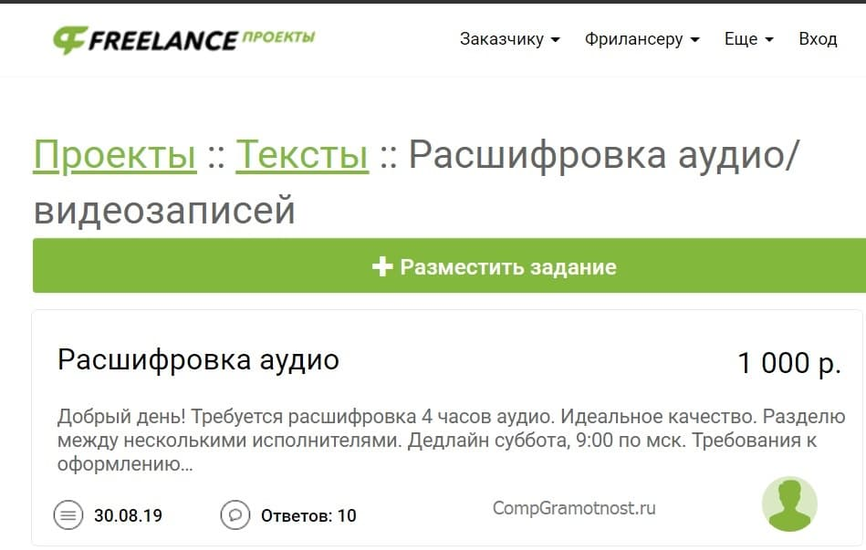 перевод речи в текст на freelance ru