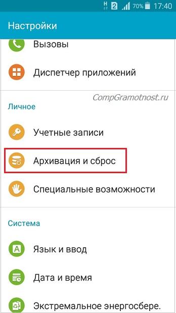 Архивация и сброс в Настройках Андроида