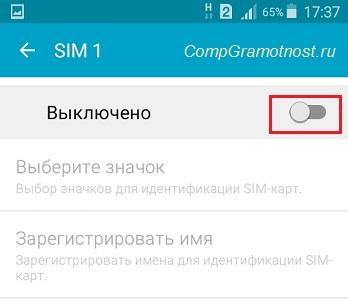 SIM-карта выключена