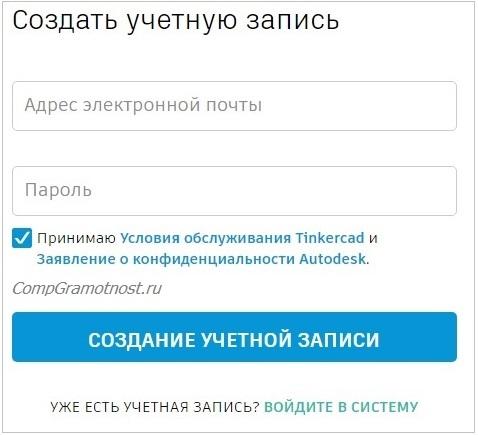 регистрация Tinkercad