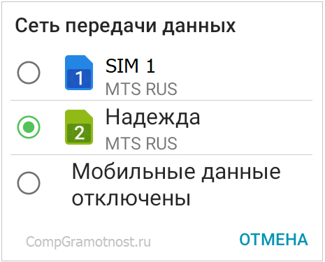 выбор симки из двух симок Андроид