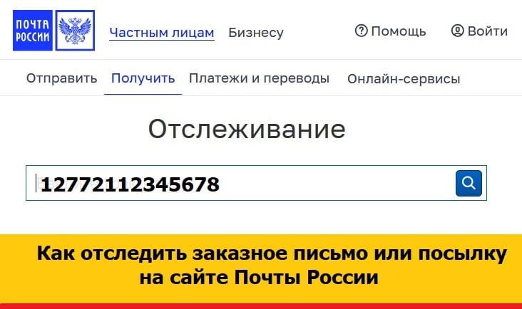 почта России трек номер