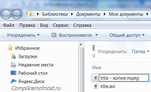 изменили формат файла
