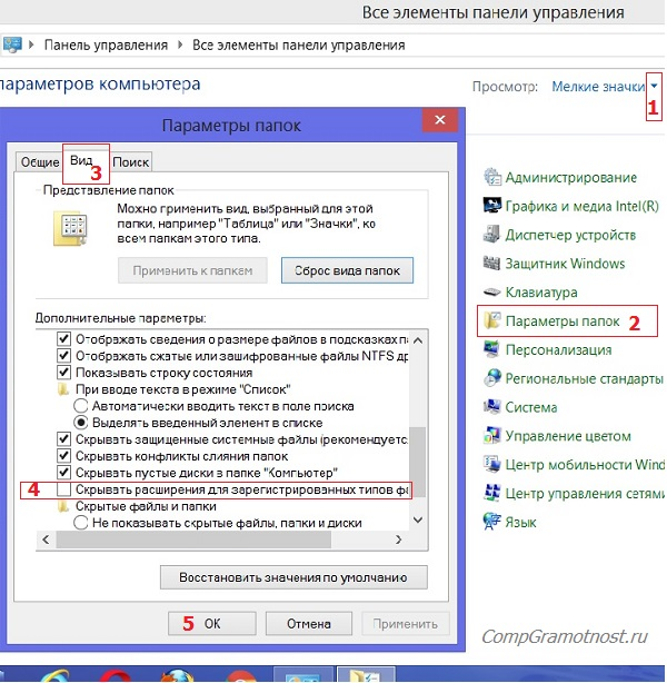 расширения файлов в Windows 8