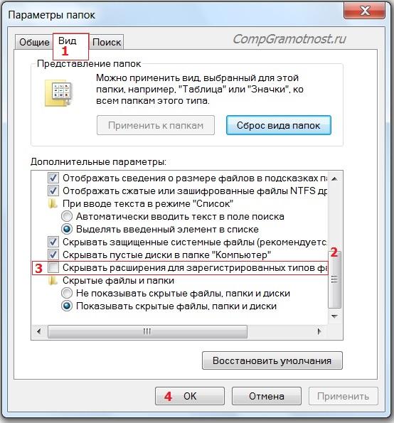 расширения файлов на Windows 7