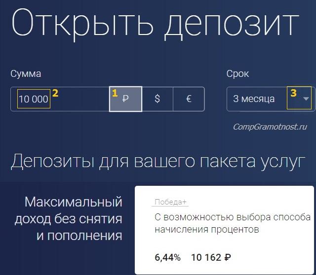 Выбор варианта депозита Альфа-Банк