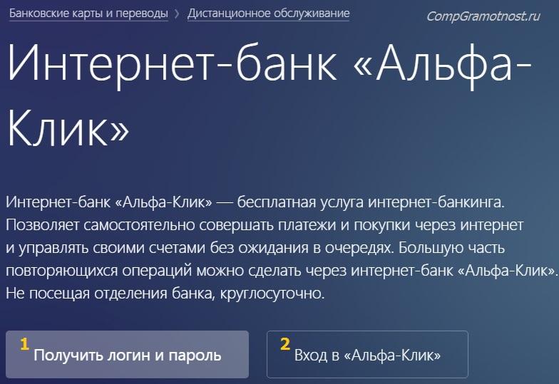 Интернет-Банк Альфа-Клик регистрация или вход