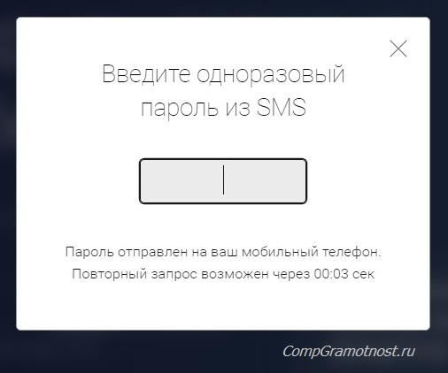 пароль в смс чтобы открыть депозит