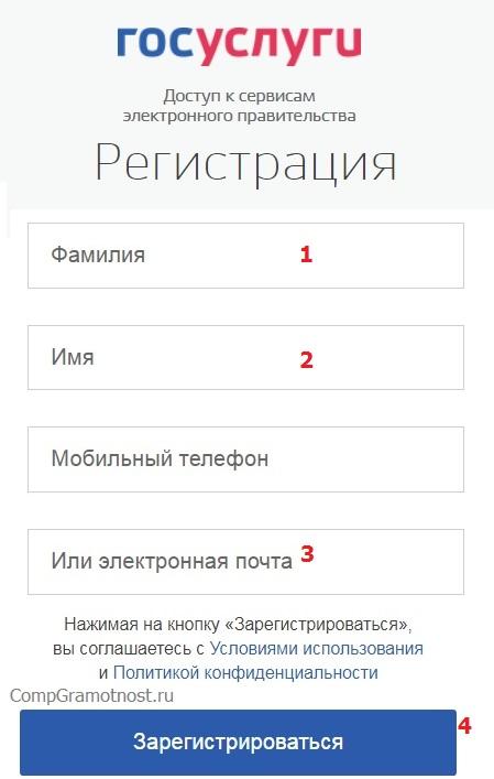 пароль для регистрации на Госуслугах
