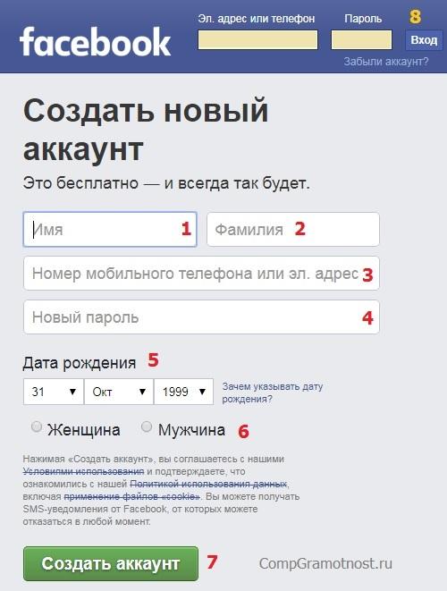 придумать пароль для регистрации на Фейсбук