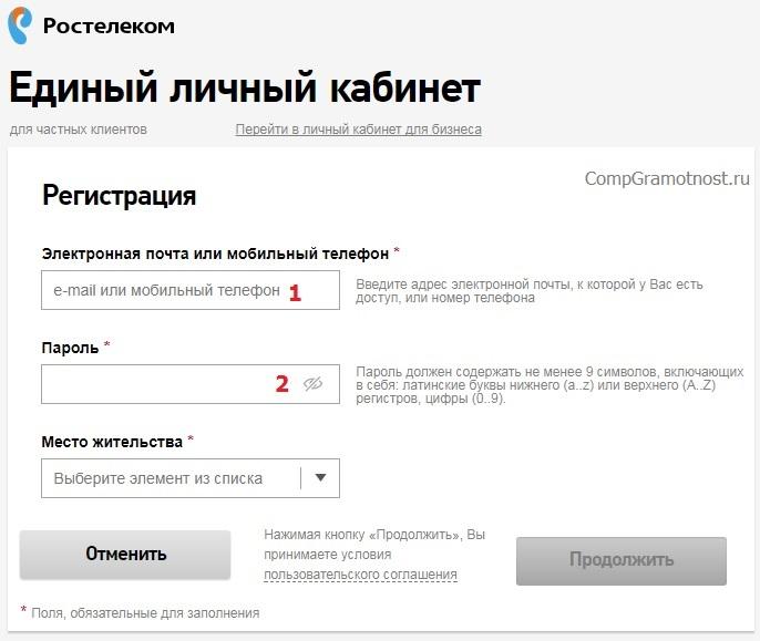 пароль для регистрации Ростелеком