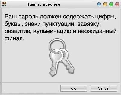 придумать пароль юмор