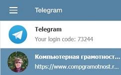 Телеграм для старого телефона