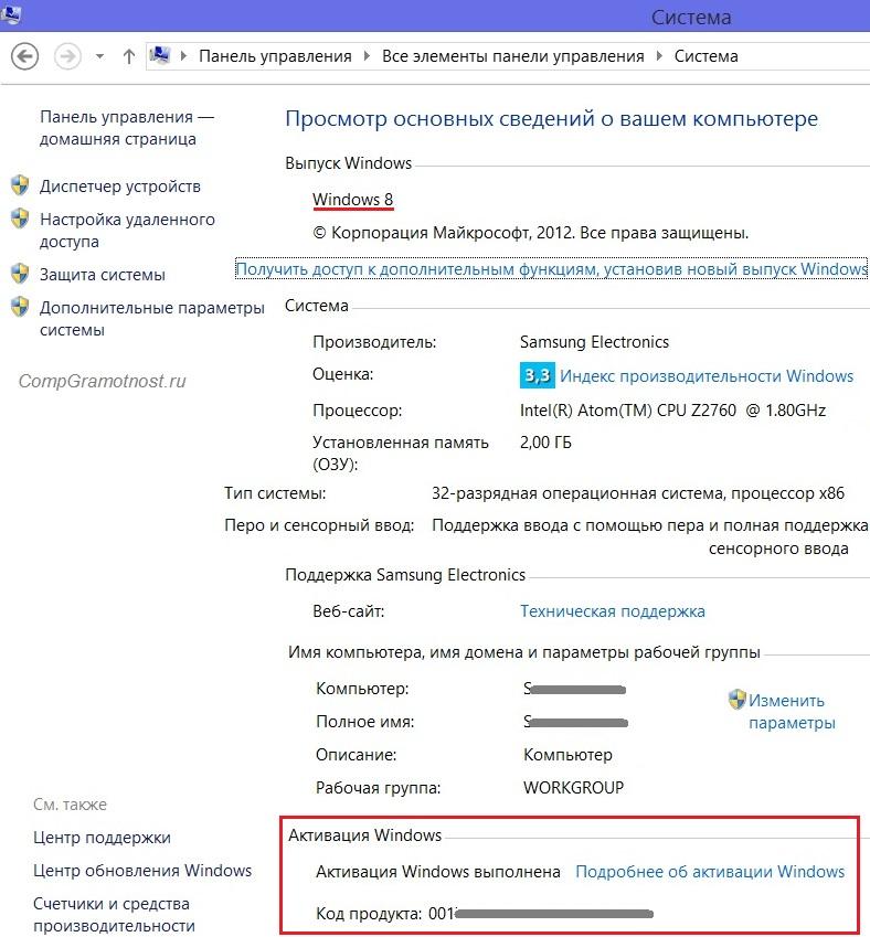 Windows 8 как узнать лицензионный ключ