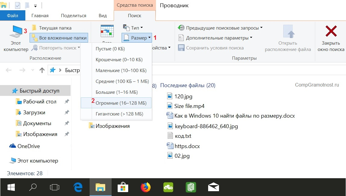 фильтры для поиска файлов по размеру Windows 10
