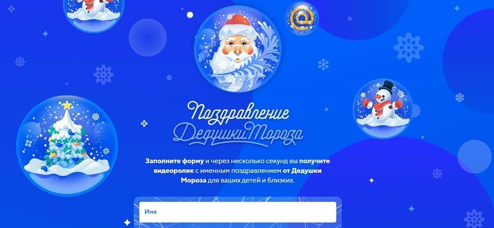 майл ру Именное видео-поздравление от Деда Мороза