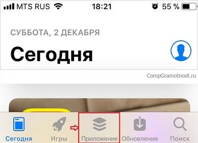 открыть приложения в App Store