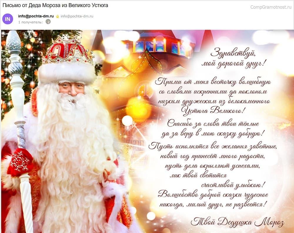 Ответ Деда Мороза