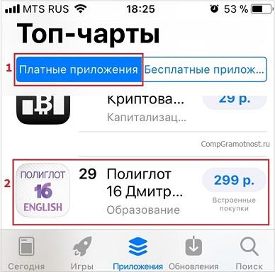 подарить приложение в App Store