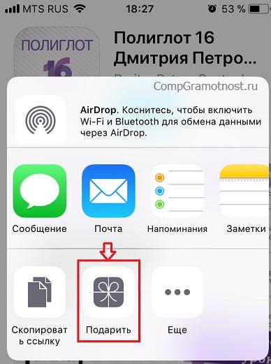 подарить платное приложение