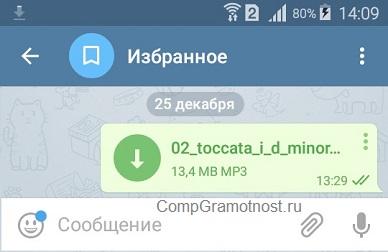 скачать на телефоне файл, который был загружен в Телеграм на ПК