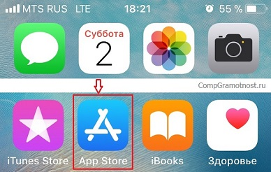 Запуск App Store