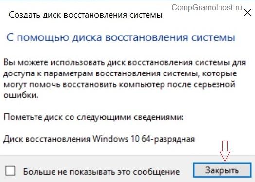 Диск восстановления Windows 10 готов